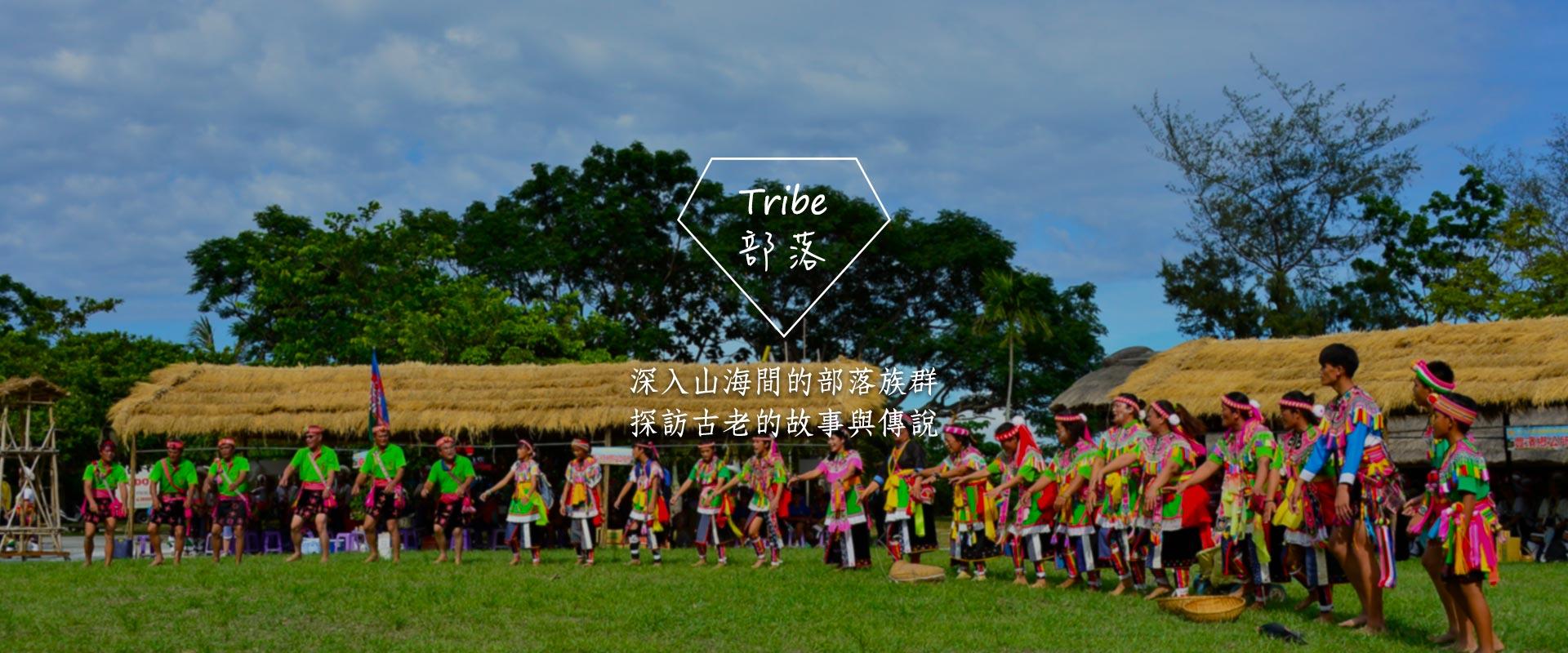 深入山海間的部落族群,探訪古老的故事與傳說