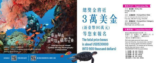 台灣綠島國際潛水攝影大賽