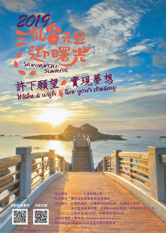 2019年台灣第一道曙光,將於1月1日清晨5點16分在台東縣成功鎮三仙台出現